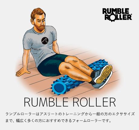 RUMBLE ROLLER